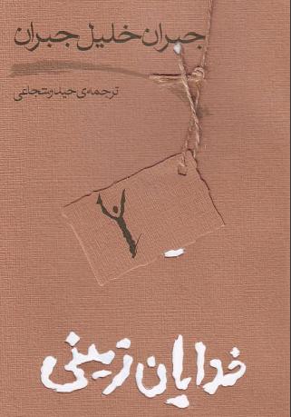 دانلود رایگان فایل خدایان زمینی با فرمت pdf