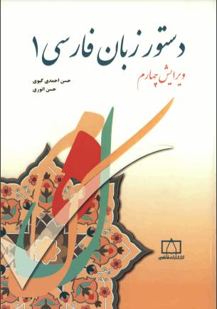دانلود رایگان فایل دستور زبان فارسی انوری و گیوی با فرمت pdf