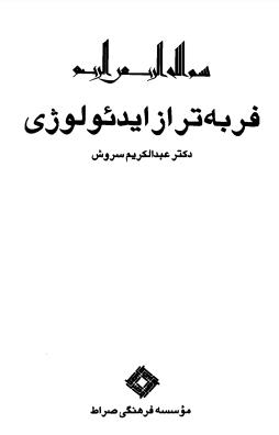 دانلود رایگان فایل فربه تر از ایدئولوژی با فرمت pdf