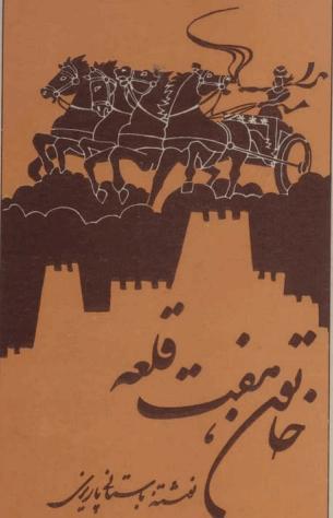 دانلود رایگان فایل خاتون هفت قلعه با فرمت pdf