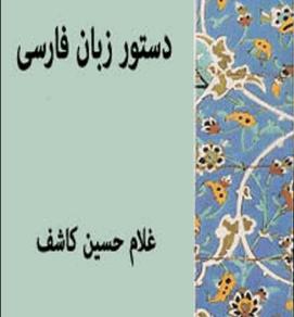 دانلود رایگان فایل دستور زبان فارسی کاشف با فرمت pdf