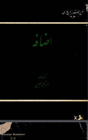 دانلود رایگان فایل اضافه طرح دستور زبان فارسی ۳ و ۴ با فرمت pdf