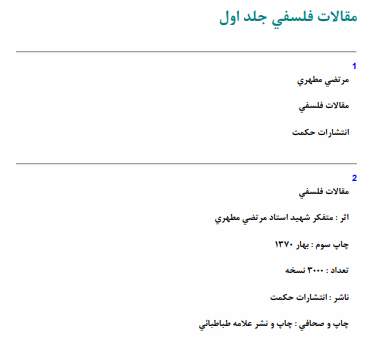 دانلود رایگان فایل مقالات فلسفی با فرمت pdf