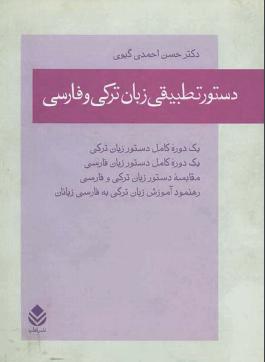 دانلود رایگان فایل دستور تطبیقی زبان ترکی و فارسی با فرمت pdf