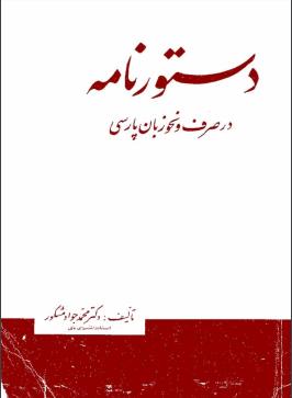دانلود رایگان فایل دستورنامه در صرف و نحو زبان فارسی با فرمت pdf
