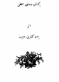 دانلود رایگان فایل دستور سخن میرزا حبیب اصفهانی با فرمت pdf