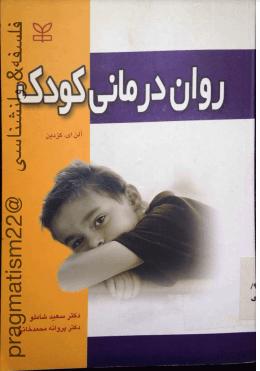 دانلود رایگان فایل روان درمانی کودک با فرمت pdf