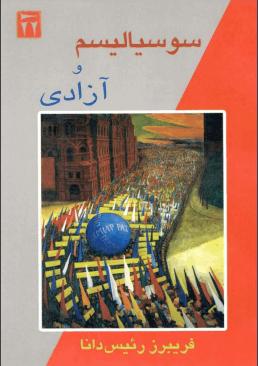 دانلود رایگان فایل سوسیالیسم و آزادی با فرمت pdf