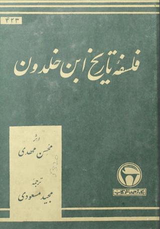 دانلود رایگان فایل فلسفهٔ تاریخ ابن خلدون با فرمت pdf