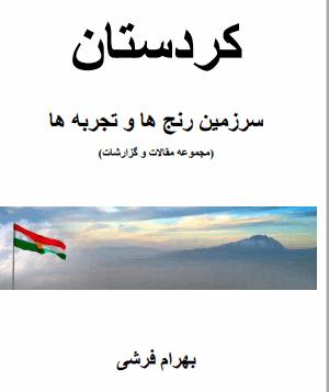 دانلود رایگان فایل کردستان سرزمین رنج ها و تجربه ها با فرمت pdf