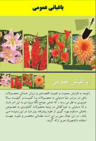 دانلود رایگان فایل باغبانی عمومی  با فرمت pdf