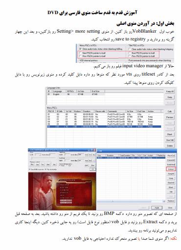 دانلود رایگان فایل dvd farsi sub با فرمت pdf
