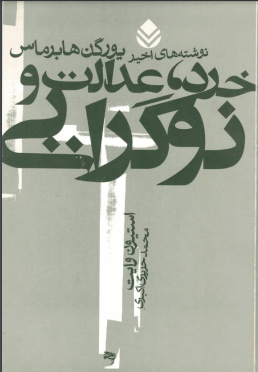 دانلود رایگان فایل خرد، عدالت و نوگرایی pdf
