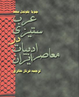 دانلود رایگان فایل عرب ستیزی در ادبیات ایران با فرمت pdf