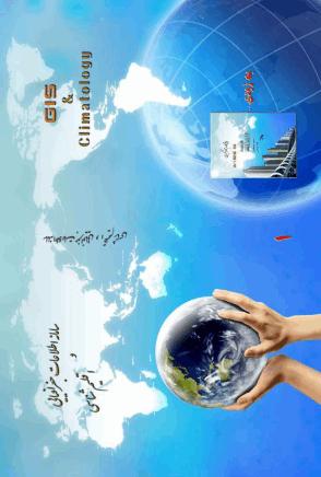 دانلود رایگان فایل اقلیم و GIS با فرمت pdf