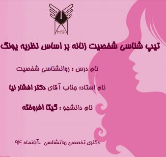 دانلود رایگان فایل تيپ شناسي شخصيت زنانه بر اساس نظريه يونگ با فرمت pdf