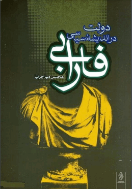 دانلود رایگان فایل دولت در اندیشه سیاسی فارابی با فرمت pdf