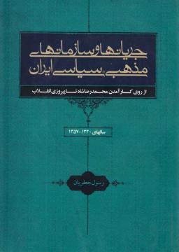 دانلود رایگان فایل جريان ها و سازمان های مذهبی-سياسي ایران(20تا57) با فرمت pdf