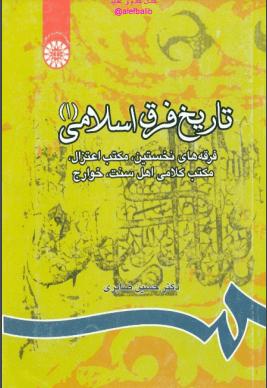 دانلود رایگان فایل تاریخ فرق اسلامی) با فرمت pdf