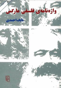 دانلود رایگان فایل واژه نامه فلسفی مارکس با فرمت pdf