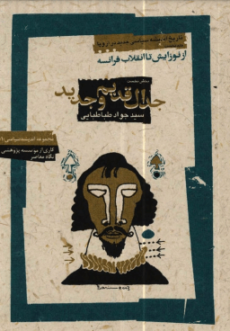دانلود رایگان فایل جدال قدیم و جدید از نوزایش تا انقلاب فرانسه با فرمت pdf
