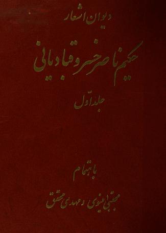 دانلود رایگان فایل حکیم ناصر خسرو قبادیانی جلد اول با فرمت pdf