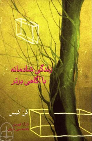 دانلود رایگان فایل زندگی شادمانه با اگاهی برتر با فرمت pdf