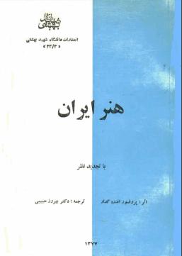 دانلود رایگان فایل هنر ایران با فرمت pdf