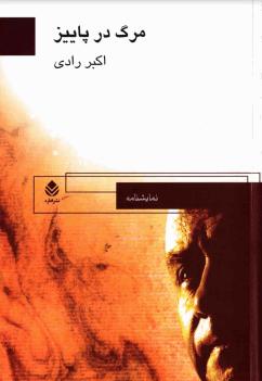 دانلود رایگان فایل مرگ در پاییز با فرمت pdf