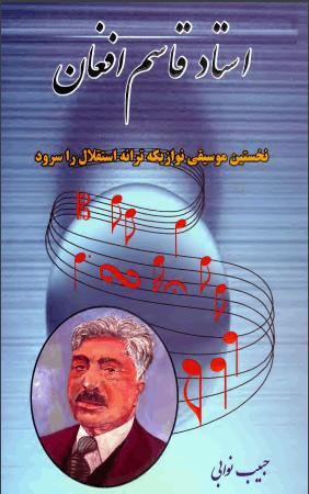 دانلود رایگان فایل استاد قاسم افغان با فرمت pdf