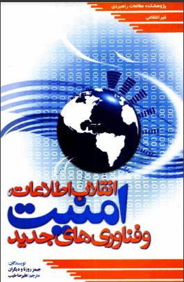 دانلود رایگان فایل انقلاب اطلاعات.امنیت و فناوری های جدید با فرمت pdf