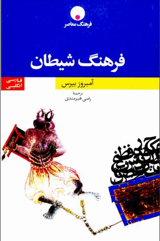دانلود رایگان فایل فرهنگ شیطان با فرمت pdf