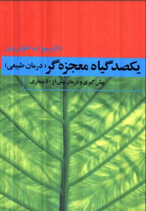 دانلود رایگان فایل یکصد گیاه معجزه گر با فرمت pdf
