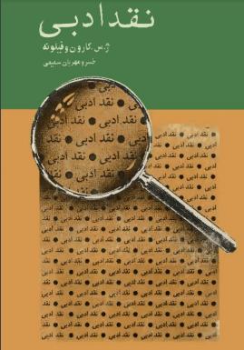 دانلود رایگان فایل نقد ادبی با فرمت pdf