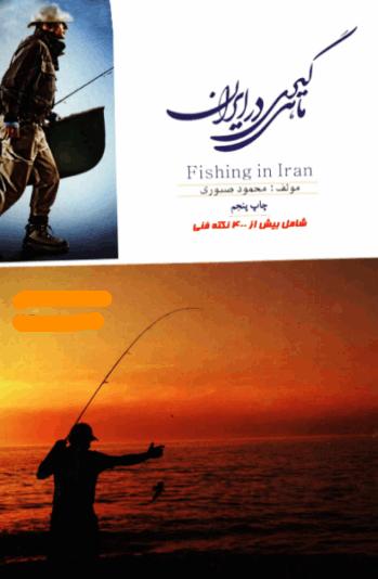 دانلود رایگان فایل ماهیگیری در ایران با فرمت pdf