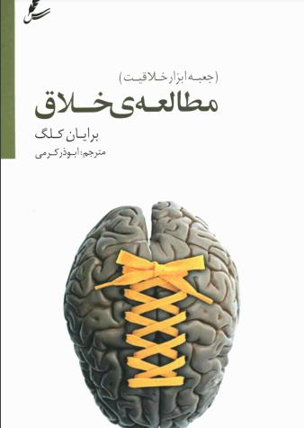 دانلود رایگان فایل مطالعه ی خلاق با فرمت pdf