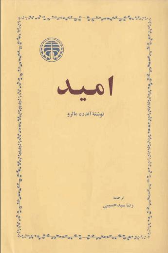 دانلود رایگان فایل  امید اندره مالرو با فرمت pdf