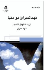 دانلود رایگان فایل مهمانسرای دو دنیا با فرمت pdf