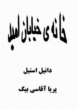 دانلود رایگان فایل خانه خیابان امید دانیل استیل با فرمت pdf