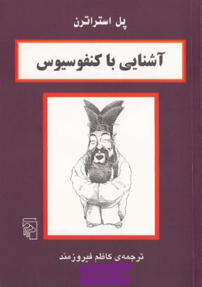 دانلود رایگان فایل اشنایی با کنفسیوس با فرمت pdf