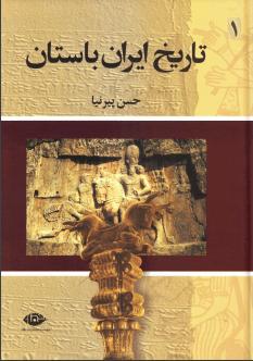 دانلود رایگان فایل تاریخ ایران باستان حسن پیرنیا با فرمت pdf