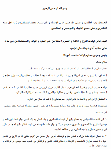 دانلود رایگان فایل نامه محمود احمدی نژاد ب دونالد ترامپ با فرمت pdf