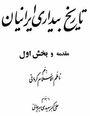دانلود رایگان فایل تاریخ بیداری ایرانیان با فرمت pdf