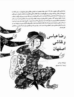 دانلود رایگان فایل رضا عباسی و نقاشی اصفهان با فرمت pdf