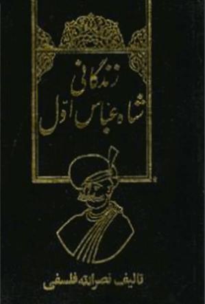 دانلود رایگان فایل زندگانی شاه عباس اول 3جلد با فرمت pdf