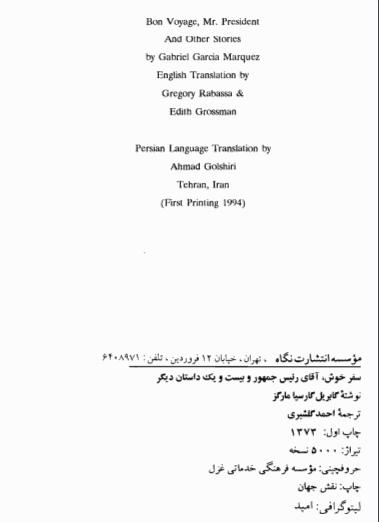 دانلود رایگان فایل سفر خوش آقای رئیس جمهور گابریل گارسیا مارکز با فرمت pdf