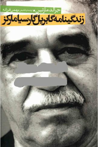 دانلود رایگان فایل زندگینامه گابریل گارسیا مارکز با فرمت pdf