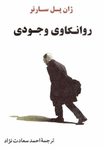 دانلود رایگان فایل روانکاوی وجودی ژان پل سارتر با فرمت pdf