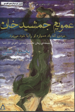 دانلود رایگان فایل عمویم جمشید خان با فرمت pdf