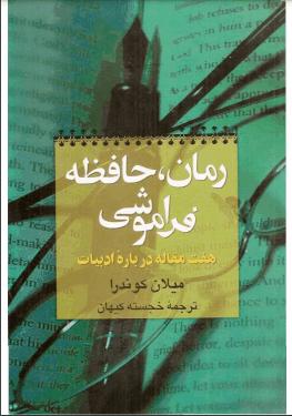 دانلود رایگان فایل رمان حافظه و فراموشی با فرمت pdf